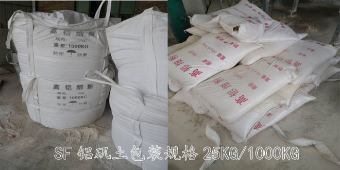 高铝细粉/厂家产品包装规格