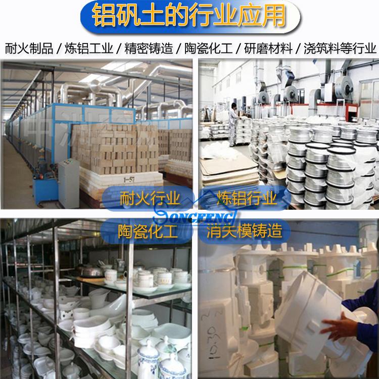 铝矾土熟料|高铝细粉用途|铝矾土厂家图